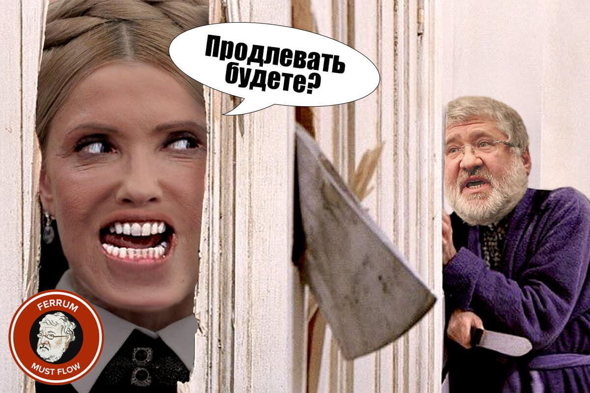 Тимошенко Коломойский