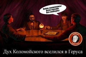 Лещенко, Герус и Войцицкая призывают Коломойского