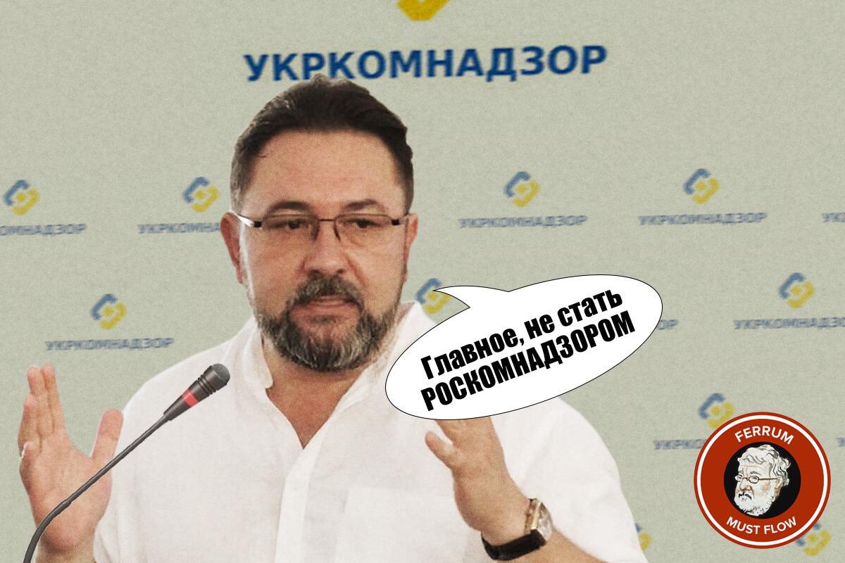 Потураев и Нацсовет