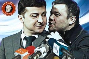 Зеленский+Богдан